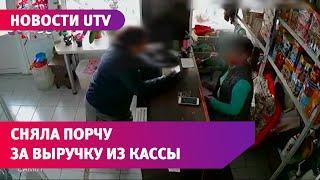В Башкирии женщина ограбила магазин под видом снятия порчи