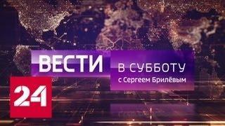 Вести в субботу от 11 мая 2019 - Россия 24
