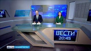 Вести-Башкортостан - 19.02.19