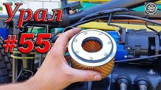 Мотоцикл Урал. #55. Воздушный фильтр и планы путешествия.