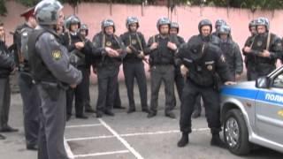 ОМОН тренирует сотрудников Охраны