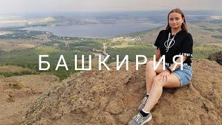VLOG 22: Моя поездка в горы    Ушли в поход    Таганай, Башкирия, Банное озеро