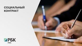 В 2014-2019 гг. на соцконтракты в РБ выделено 280 млн руб., в 2020-2022 – 1,3 млрд руб.