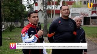 """Новости UTV. """"ГТО"""" среди работников Стерлитамакского района"""