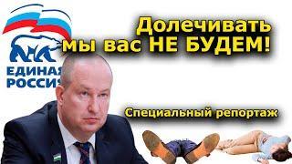 """""""Долечивать мы вас НЕ БУДЕМ!""""  """"Открытая Политика"""". Специальный выпуск."""