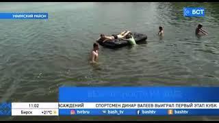 В Башкирии проходят профилактические рейды по безопасности на водоемах