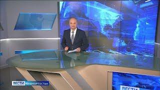 Вести-Башкортостан – 27.02.20