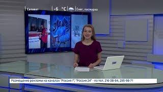 Вести-24. Башкортостан - 22.02.19