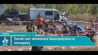 Третий этап чемпионата Башкортостана по мотокроссу