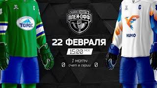 Торос (Нефтекамск) - Хумо (Ташкент)