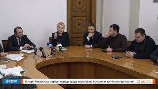 НикВести: Совещание по коррупции на питании в школах Николаева