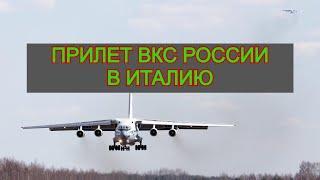 В Италию прибыли последние два самолета с российскими военными врачами новости сегодня