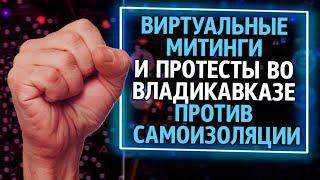 UTV. Из России с любовью. Виртуальные митинги и протесты во Владикавказе против самоизоляции