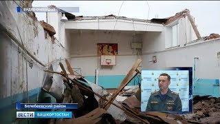 Обрушение крыши школы в Башкирии: «Вести» публикуют эксклюзивные кадры с места происшествия