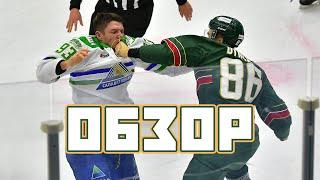 «Ак Барс» − «Салават Юлаев» | Обзор ретро-матча 19.12