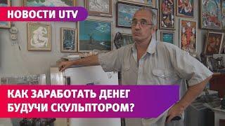 Скульптор из Башкирии продает свои работы жёнам президентов и рок-звездам