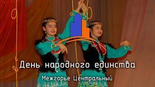 (МЦ-2018) День народного единства