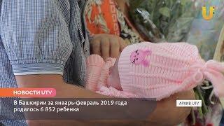 Новости UTV. Рождаемость в Башкирии.