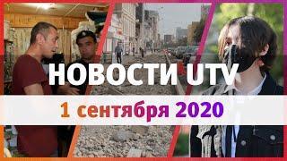 Новости Уфы и Башкирии 01.09.2020: дети и 1 сентября, сужение дороги для пешеходов и банкротство