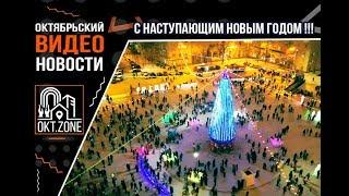 Ёлка 2019. город Октябрьский