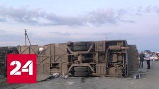 Страшное ДТП на Ставрополье: 5 погибших, 14 пострадавших - Россия 24