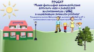 Рассказ о проекте #КонкурсВыготского2018 Файзуллина город Нефтекамск РБ