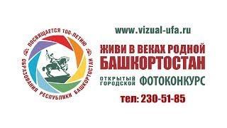 """Открытый городской фотоконкурс """"Живи в веках родной Башкортостан"""""""