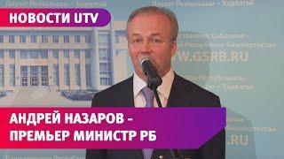 Андрея Назарова назначили Премьер-министром Правительства Башкирии