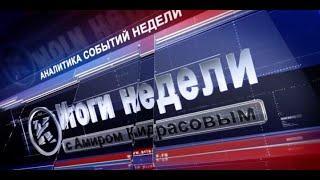 """""""Итоги недели"""" от 21 июня 2020 года"""