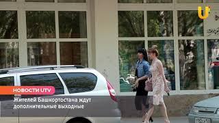 Новости UTV. Жителей Башкирии в этом году ждут дополнительные выходные.