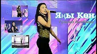 Гульназ Аитбаева - Яңы Көн(Новый день)Gulnaz Aitbaeva -New Day