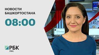 Новости 26.10.2021 08:00