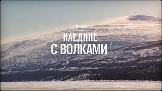НАЕДИНЕ С ВОЛКАМИ // ТРЕЙЛЕР