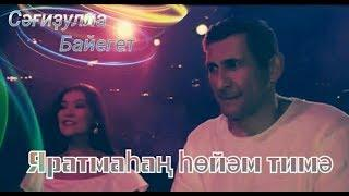 Сагидулла Байегет-Яратмаһаң һөйәм тимә/Если не любишь не говори люблю