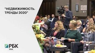 14 ноября в Уфе пройдет Всероссийская конференция «Недвижимость. Тренды 2020»
