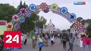 Праздничный марафон: ВДНХ начала отмечать 80-летний юбилей - Россия 24