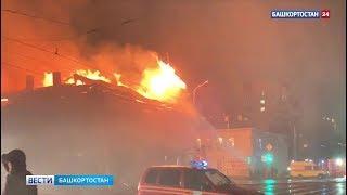 Пожар в усадьбе Бухартовских в Уфе: огонь охватил весь памятник культурного наследия – видео