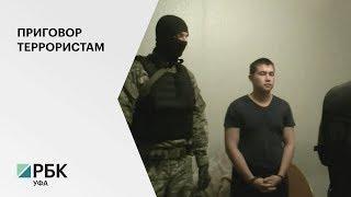 Верховный суд РФ вынес окончательное решение 12 террористам из Уфы