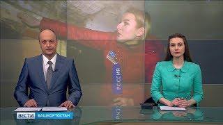 Вести-Башкортостан – 02.04.19