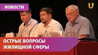 """В Стерлитамаке состоялся форум """"Управдом"""""""