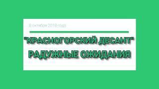 """""""Красногорский десант"""": радужные ожидания и чиновники в сети. """"Персонально Ваш"""" от 8.11.18"""