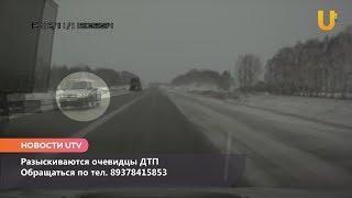 Новости UTV. Разыскиваются очевидцы ДТП!