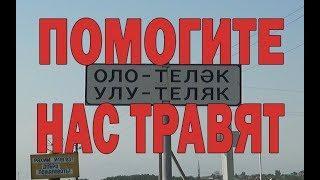 "Улу-Теляк: ""Помогите, нас травят!"""