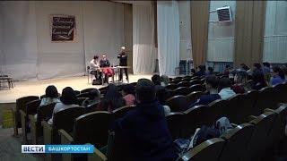 В Башкирии выберут лучших драматургов