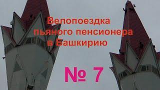 Велопутешествие пьяного пенсионера в Башкирию № 7