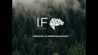 I.F. Russia - Инвестиционный сабантуй
