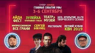 Суперафиша. Главные события Уфы, 3-6 сентября