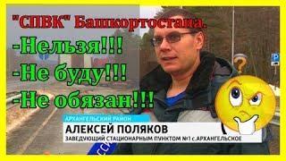 """""""СПВК""""- Архангельское. Башкортостан./Нельзя/Не буду/Не обязан!!!"""