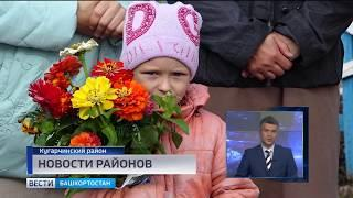Новости районов за 03. 09. 19
