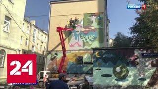 Стрит-арт не вписался в регламент - Россия 24